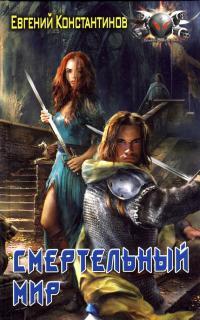 Евгений Константинов - Смертельный мир
