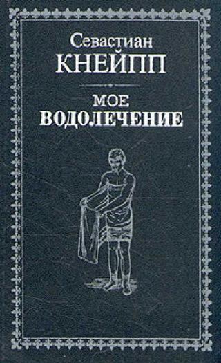 Себастьян Кнайп - Мое водолечение