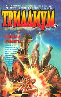 Джулиан Мэй - Кровавый Триллиум