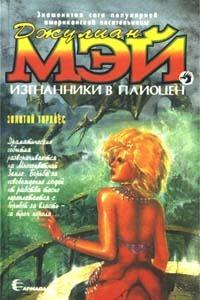 Джулиан Мэй - Золотой торквес