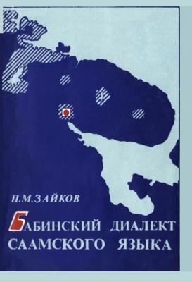 Зайков П. М. - Бабинский диалект саамского языка