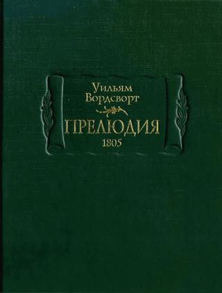 Уильям Вордсворт - Прелюдия