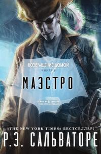 Роберт Сальваторе - Маэстро