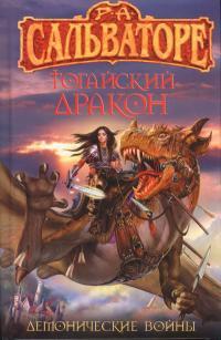 Роберт Сальваторе - Тогайский дракон