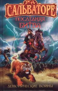 Роберт Сальваторе - Последняя битва