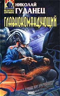 Николай Гуданец - Главнокомандующий