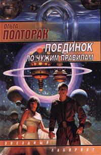 Ольга Полторак - Поединок по чужим правилам