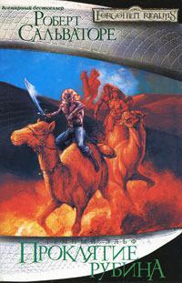 Роберт Сальваторе - Проклятие рубина
