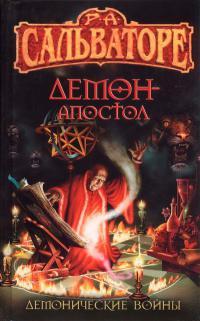 Роберт Сальваторе - Демон-Апостол