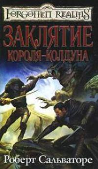 Роберт Сальваторе - Заклятие короля-колдуна