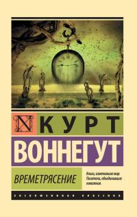 Курт Воннегут - Времетрясение