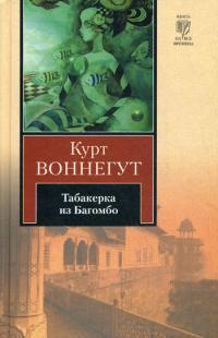 Курт Воннегут - Табакерка из Багомбо