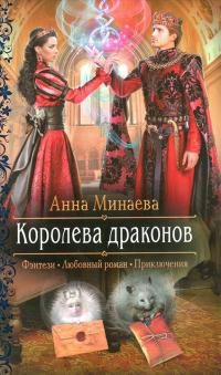 Анна Минаева - Королева драконов
