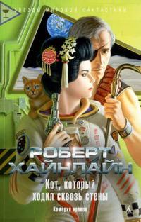 Роберт Хайнлайн - Кот, который ходил сквозь стены