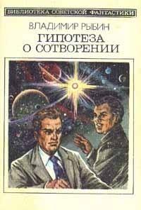 Владимир Рыбин - Гипотеза о сотворении