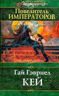 Гай Кей - Повелитель императоров