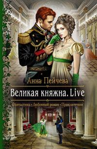 Анна Пейчева - Великая княжна. Live.