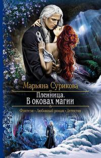Марьяна Сурикова - Пленница. В оковах магии.