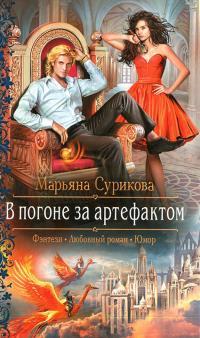Марьяна Сурикова - В погоне за артефактом