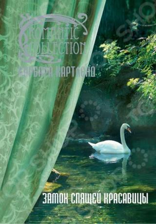 Барбара Картленд - Замок Спящей красавицы