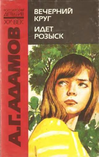 Адамов Аркадий Григорьевич - Идет розыск