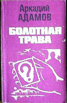 Адамов Аркадий Григорьевич - Болотная трава