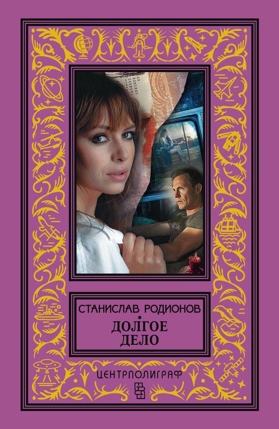 Станислав Родионов - Долгое дело