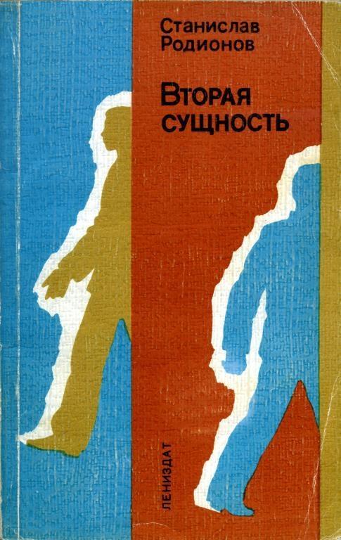 Станислав Родионов - Вторая сущность