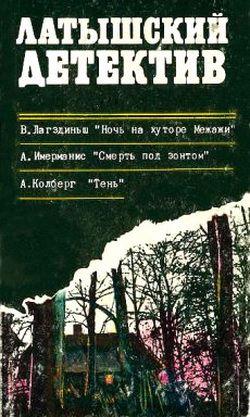 Коллектив авторов - Латышский детектив