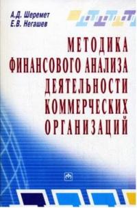 Шеремет Анатолий Данилович - Методика финансового анализа деятельности коммерческих организаций