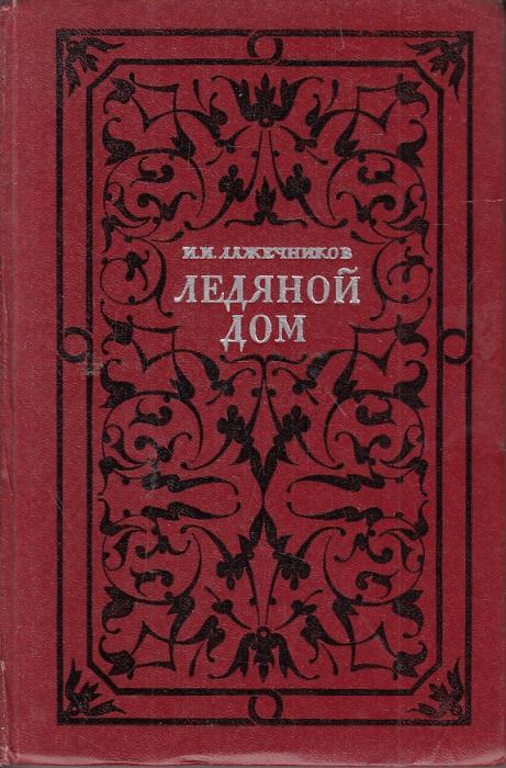 Лажечников Иван Иванович - Ледяной дом