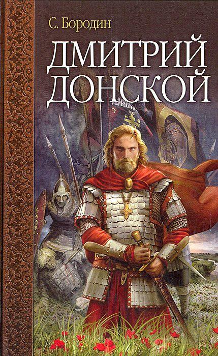 Бородин Сергей Петрович - Дмитрий Донской