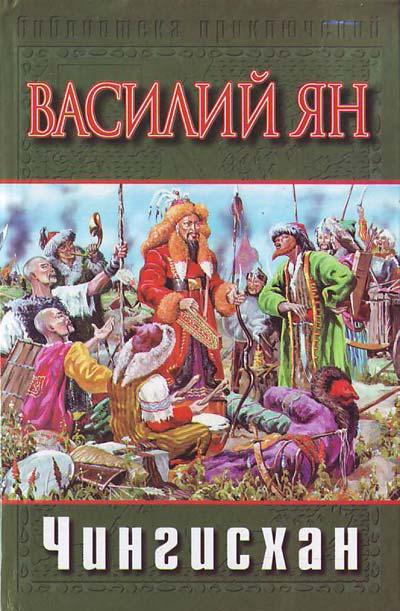 Ян Василий - Чингисхан