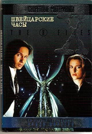 Крис Картер - Швейцарские часы