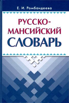 Ромбандеева Е. И. - Русско-мансийский словарь