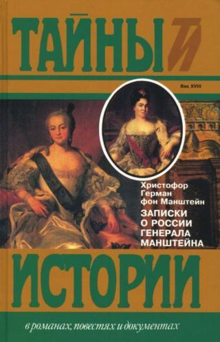 Манштейн Христофор Герман - Записки о России генерала Манштейна