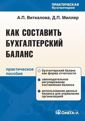 Виткалова А. П., Миллер Д. П. - Как составить бухгалтерский баланс