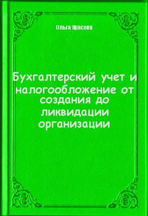 Ольга Красова - Бухгалтерский учет и налогообложение от создания до ликвидации организации
