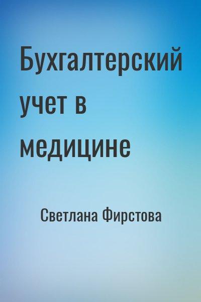 Светлана Фирстова - Бухгалтерский учет в медицине