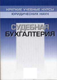 Виталий Романов - Судебная бухгалтерия. Краткий курс.