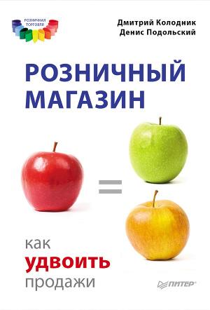 Дмитрий Колодник - Розничный магазин: как удвоить продажи