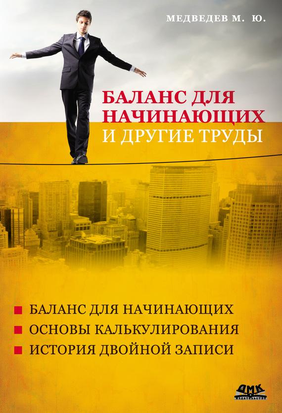 Медведев М. Ю. - Баланс для начинающих и другие труды