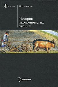 Агапова Ирина Ивановна - История экономической мысли
