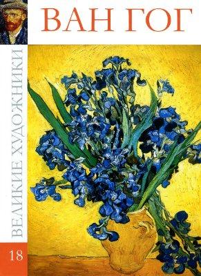 Великие художники - Ван Гог