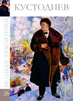 Великие художники - Кустодиев