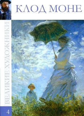 Великие художники - Клод Моне