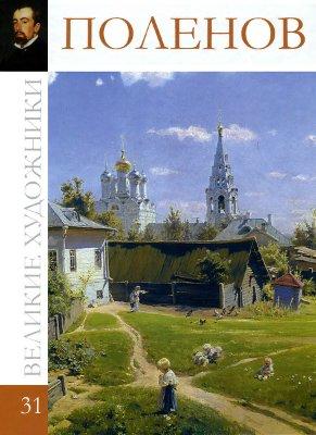 Великие художники - Поленов