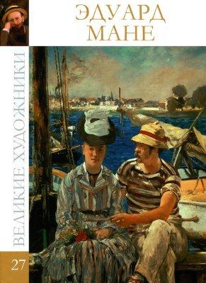 Великие художники - Эдуард Мане
