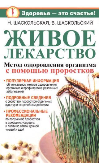 Шаскольская Н. Д., Шаскольский В. В. - Живое лекарство