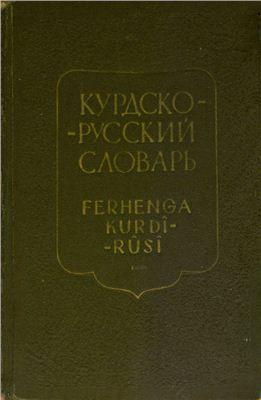 Курдоев К. К. - Курдско-русский словарь